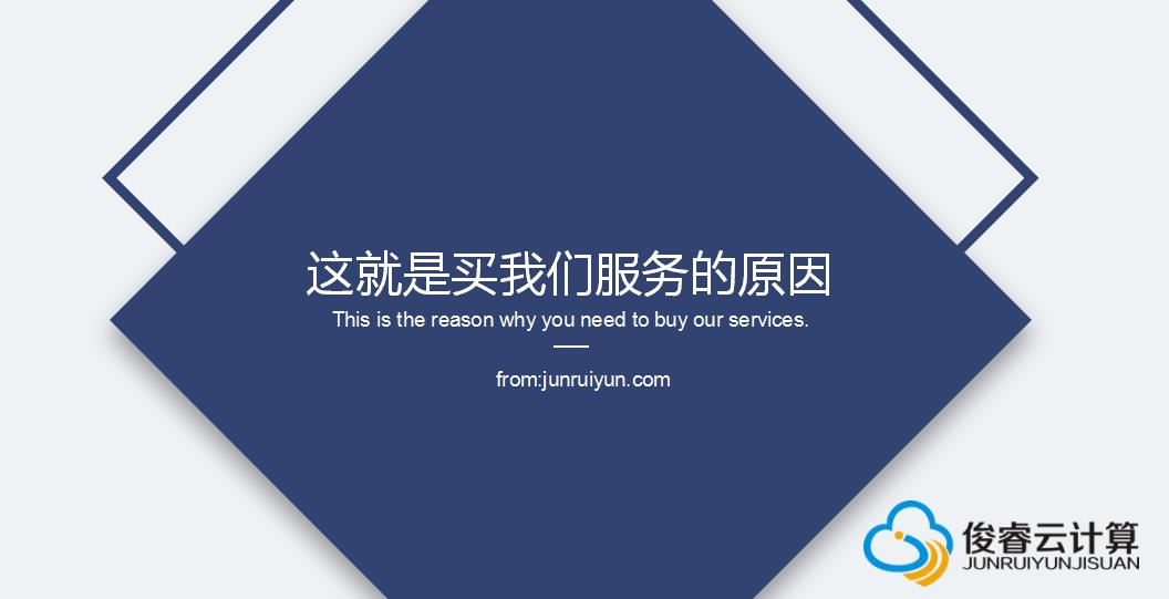 俊睿云网站建设平台:这就是客户买我们产品的原因