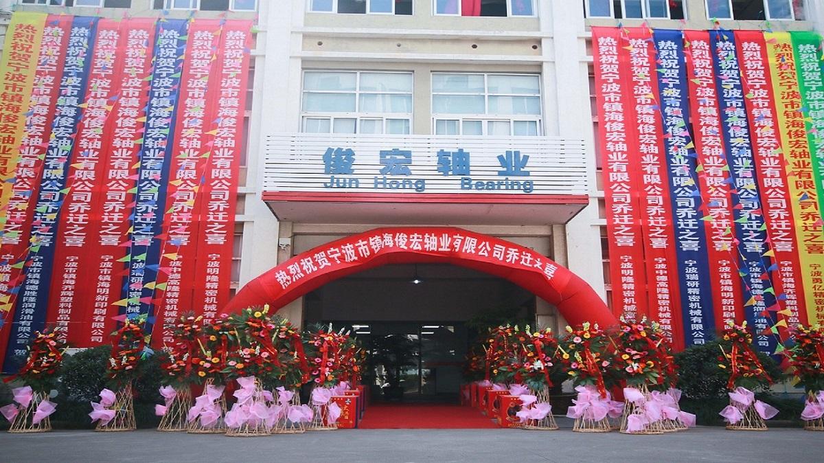 宁波俊宏轴业有限公司