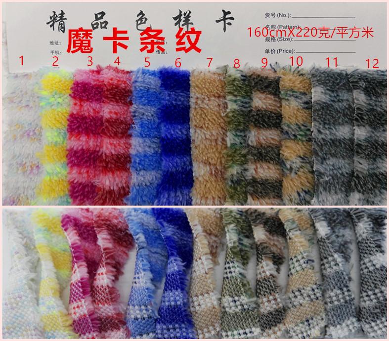 现供应服装内里室内拖鞋玩具家纺宠物衣服色织条纹珊瑚绒面料