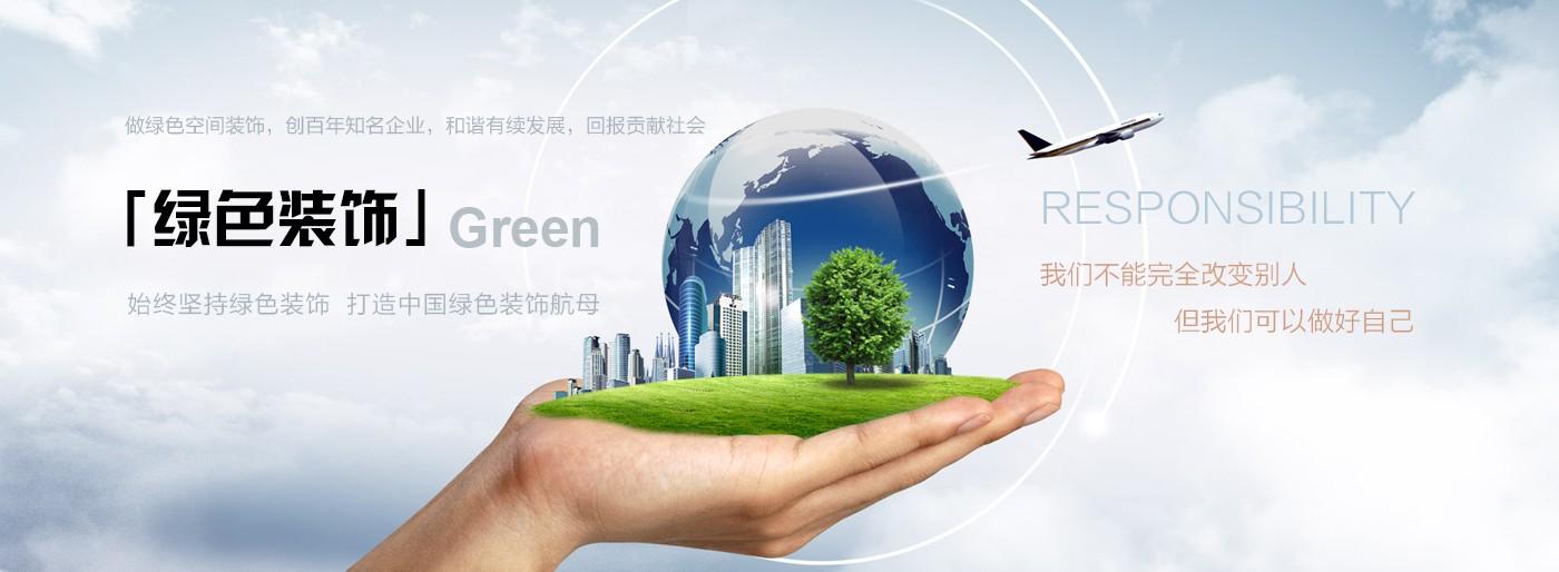 打造中国绿色装饰航母
