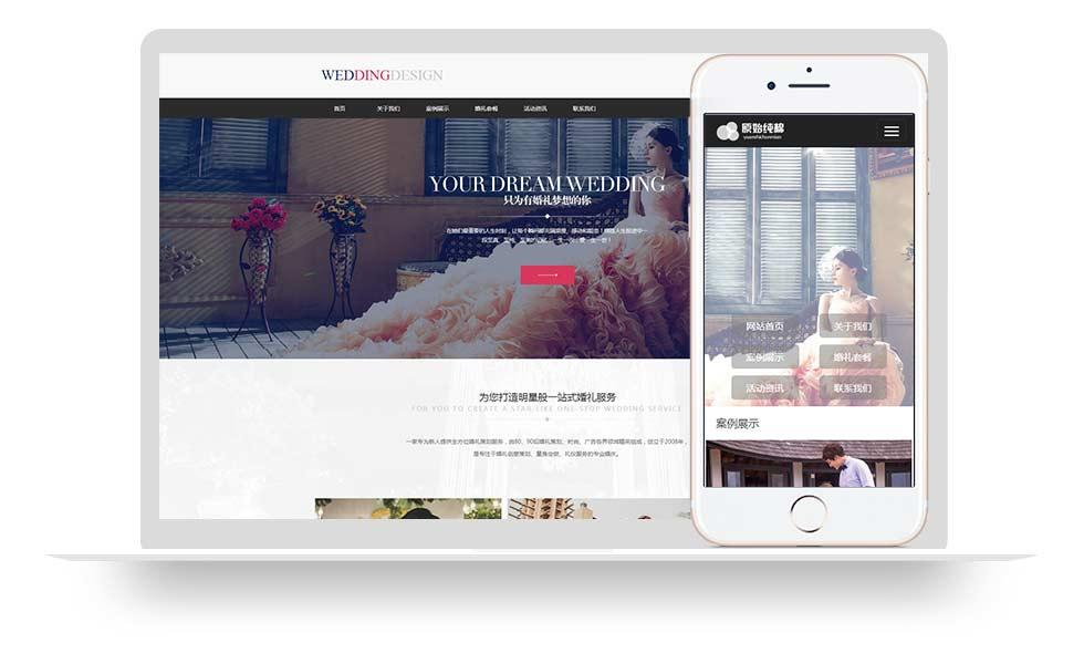 婚礼展示官网